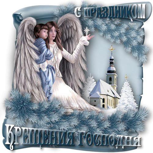 Анимированные картинки с Крещением Господним 2020: поздравления