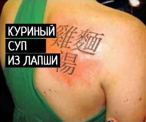 Европеец думает, что у него крутая азиатская татуировка