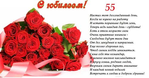 Поздравление с женщине с юбилеем 55 лет в стихах красивые и нежные 56