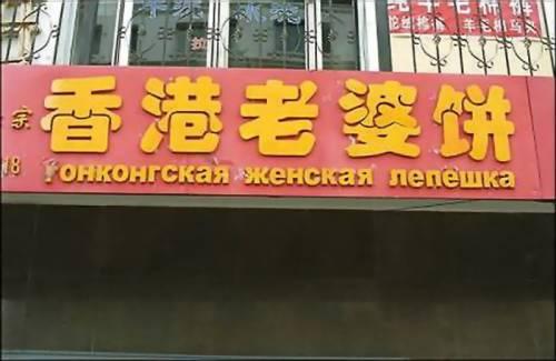 Гонконгская женская лепешка