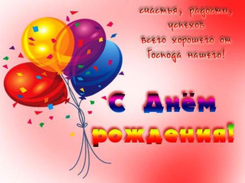 Приколы, православные открытки с днем рождения детям