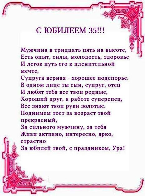 Поздравления жены с 35 летним юбилеем