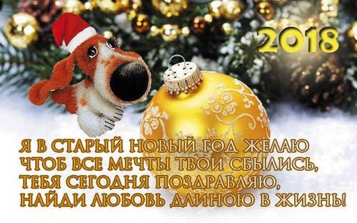 Открытка с Новым 2018 годом желтой Собаки