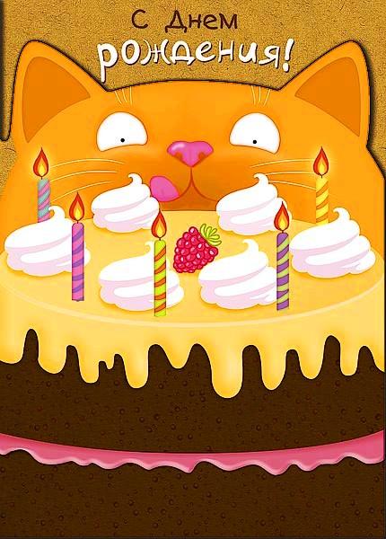 Открытка день рождения аналитика, днем рождения открытки