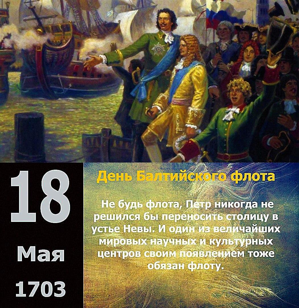 С днем балтийского флота открытка