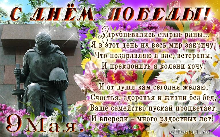 встречается пожелание на 9 мая короткие в прозе что умные люди