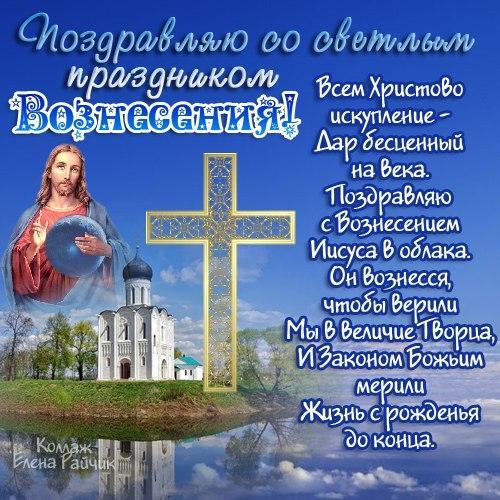 Поздравления с церковными праздниками в прозе 28