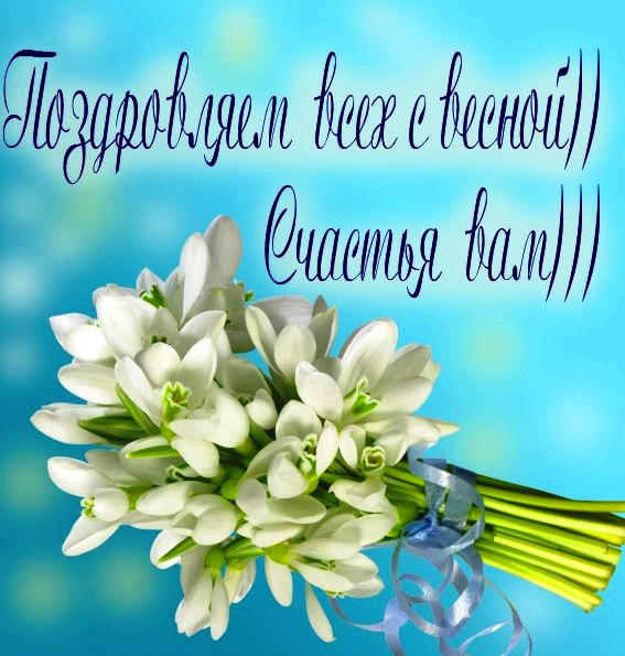 Поздравления с 1 мартам