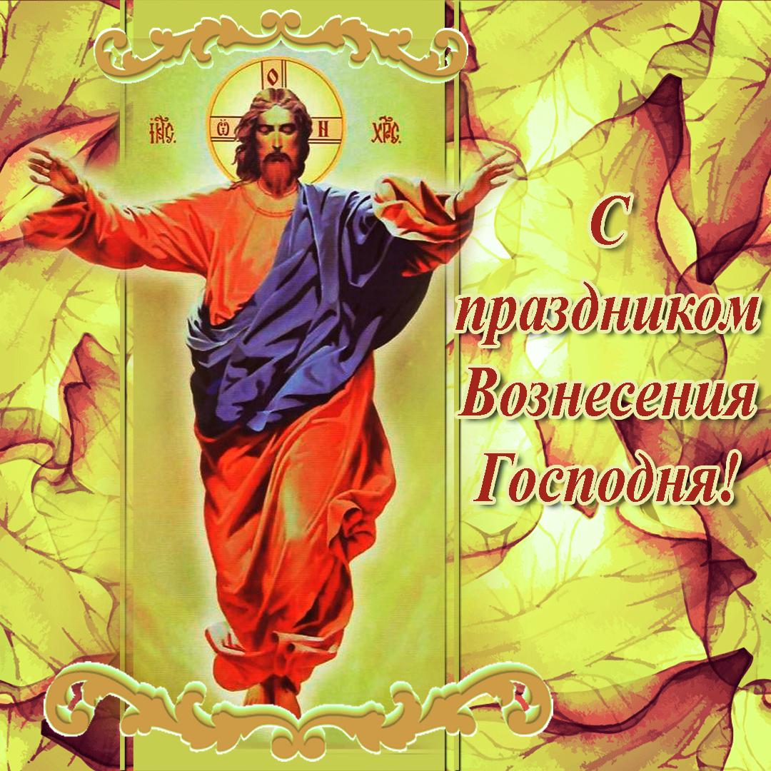 Открытке онлайн, открытка с праздником вознесением господним