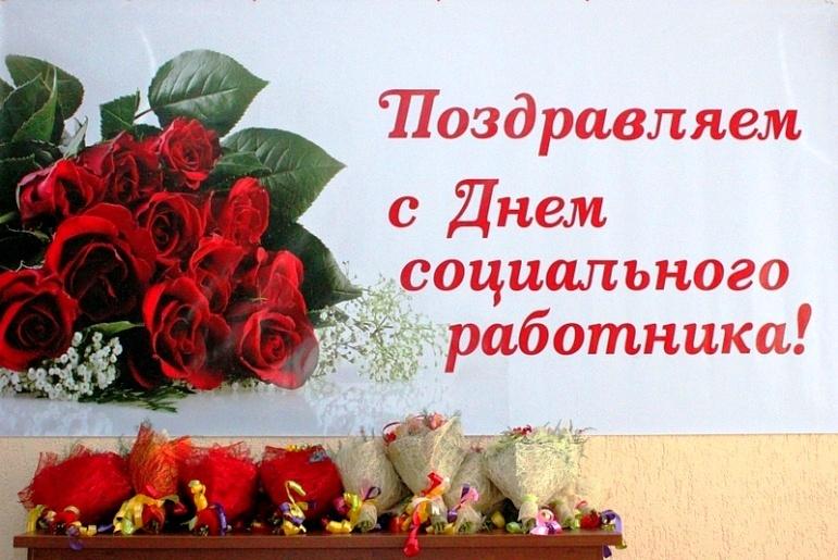 Поздравление с профессиональным праздником соцзащиты