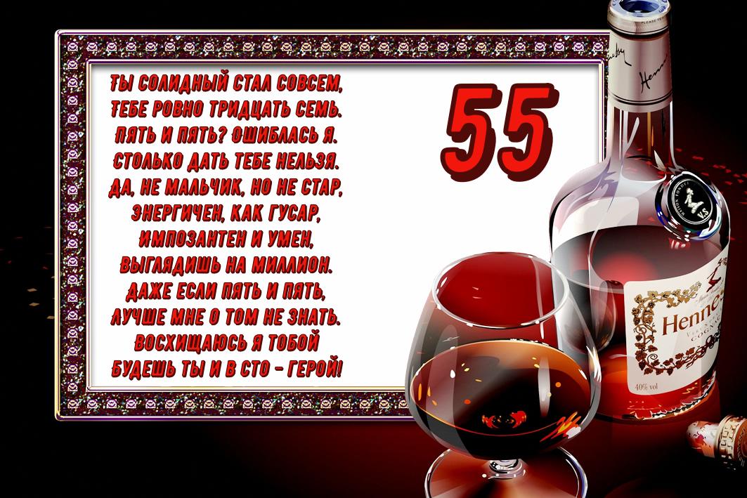 Поздравление директору с 55 летием в стихах красивые