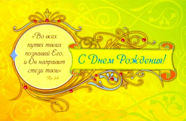 Православные открытки поздравления с днем рождения мужчине, надписями виталик