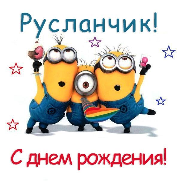 С днем рождения руся открытка