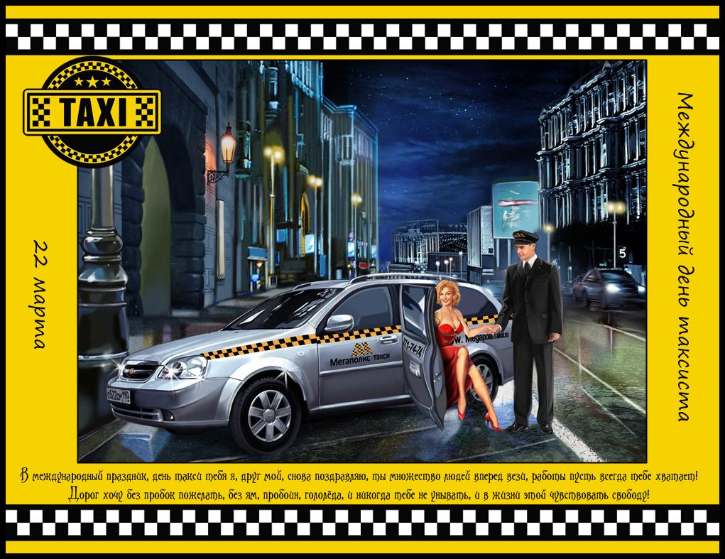 открытки с днем таксиста прикольные картинки пойти налево