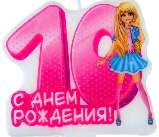 Поздравления с днём рождения 10 летней 5