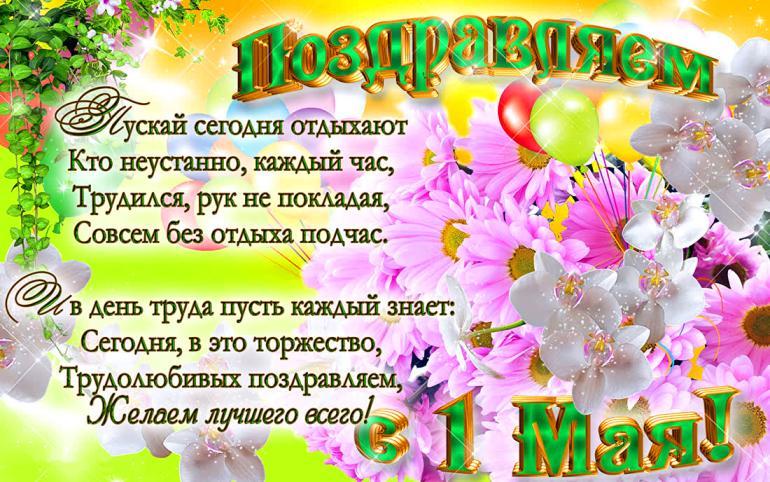поздравления с первым мая в стихах короткие живут искренние поздравления