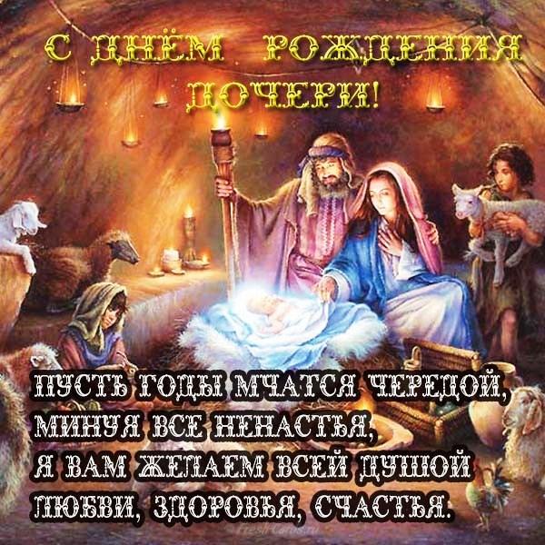 Православная открытка с днем рождения сына