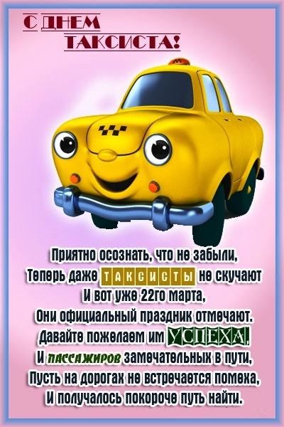 Поздравления диспетчера такси