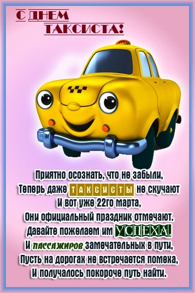 День такси картинки