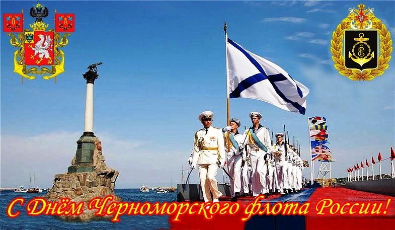 Открытка черноморский флот