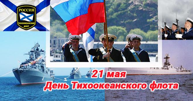 восточной поздравления с днем тихоокеанского флота функция