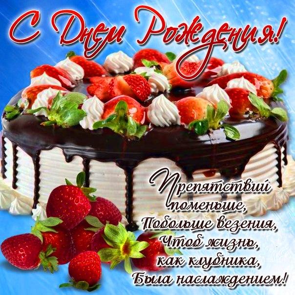 Поздравить с днем рождения женщину открытками красивыми тортами