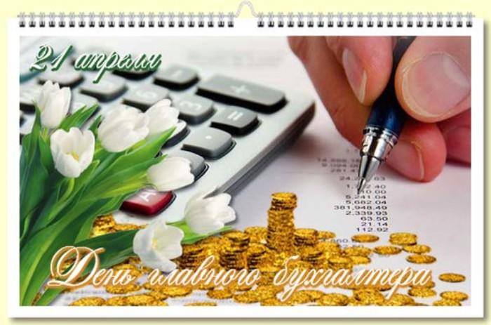 Открытки с поздравлением главного бухгалтера, мерцающие картинки мая