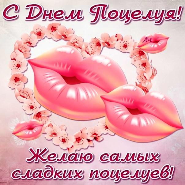 Картинки поздравления с днем поцелуя, открытки встреча