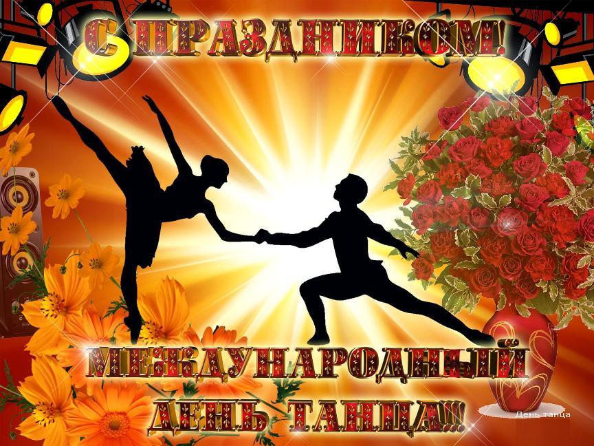 каталог поздравление партнеру по танцам в прозе линза