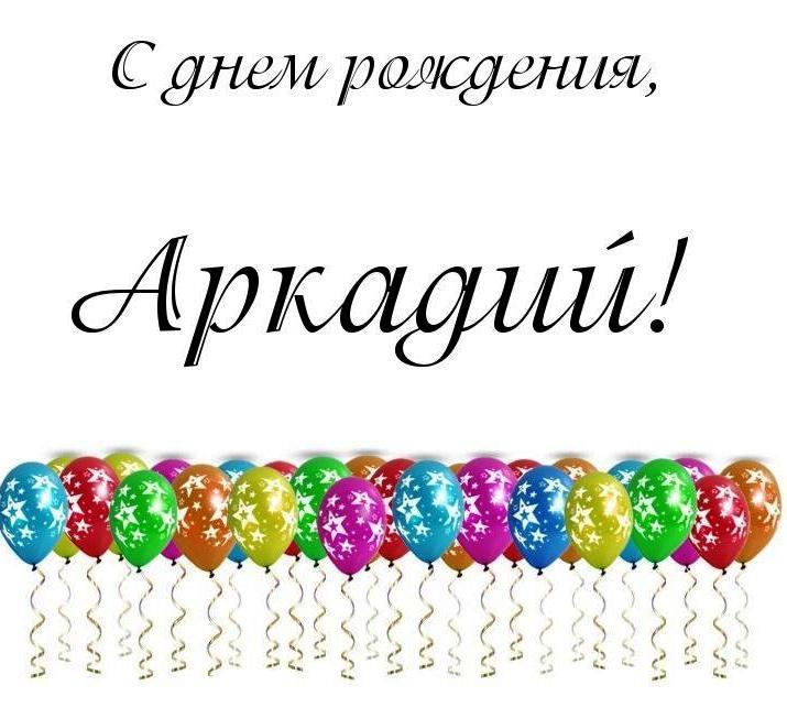 Аркаша с днем рождения картинки прикольные