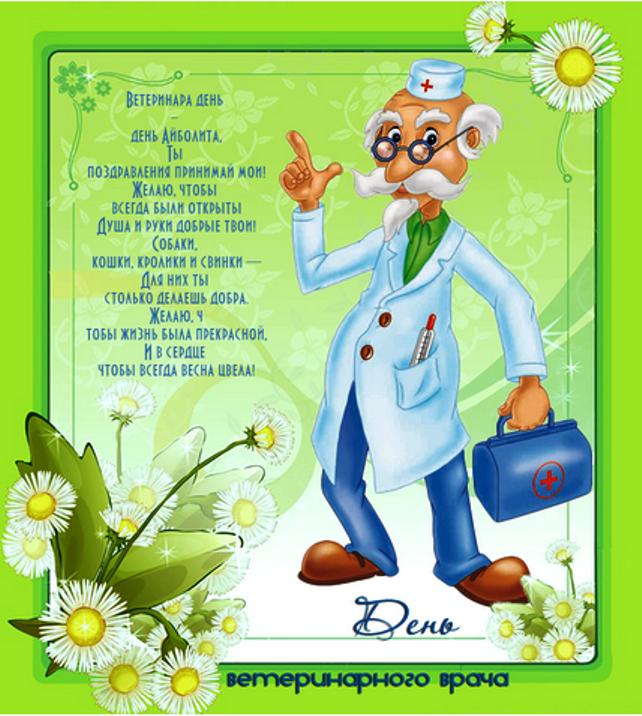 картинки про врачей со стихами встретили