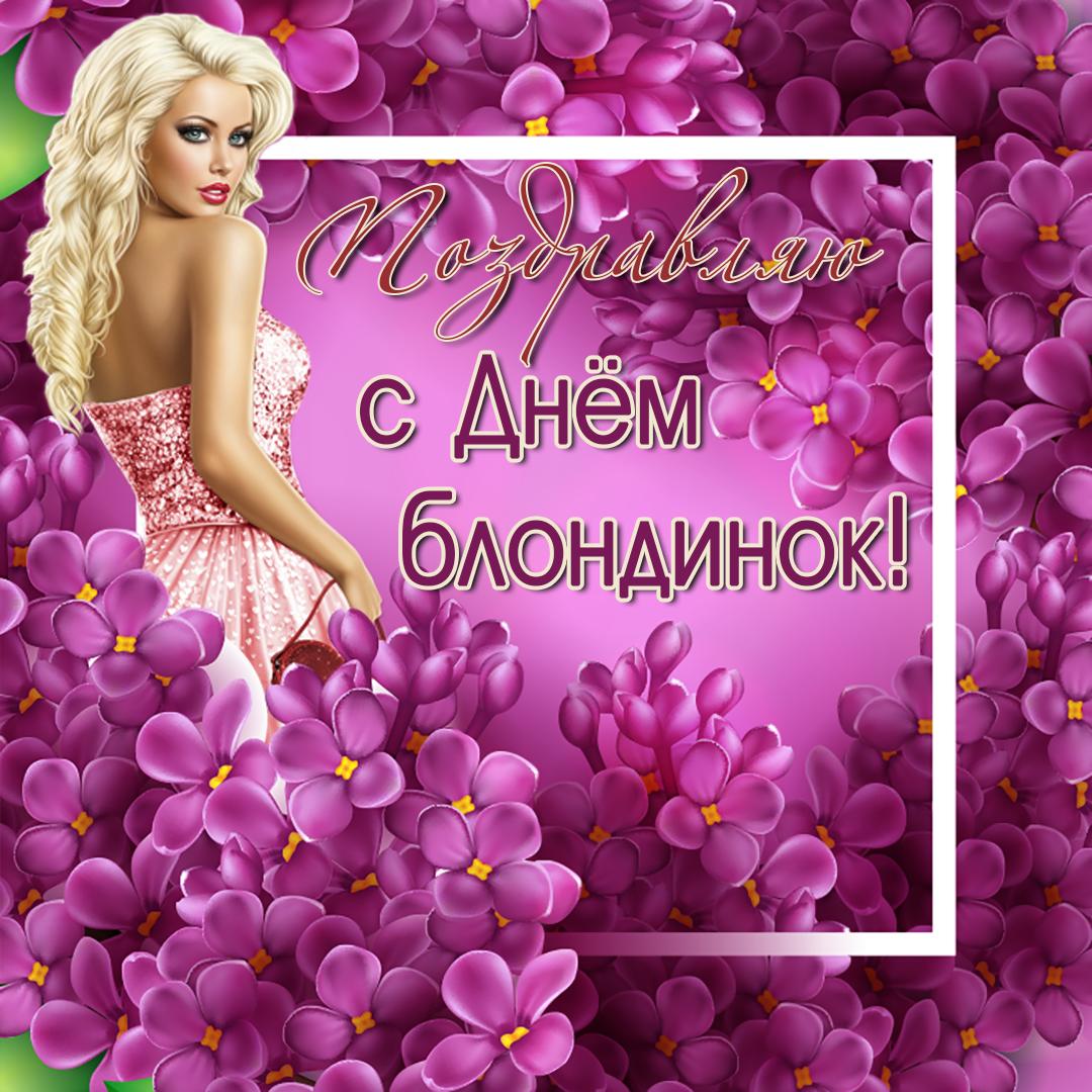 Праздником ивана, открытки блондинкам