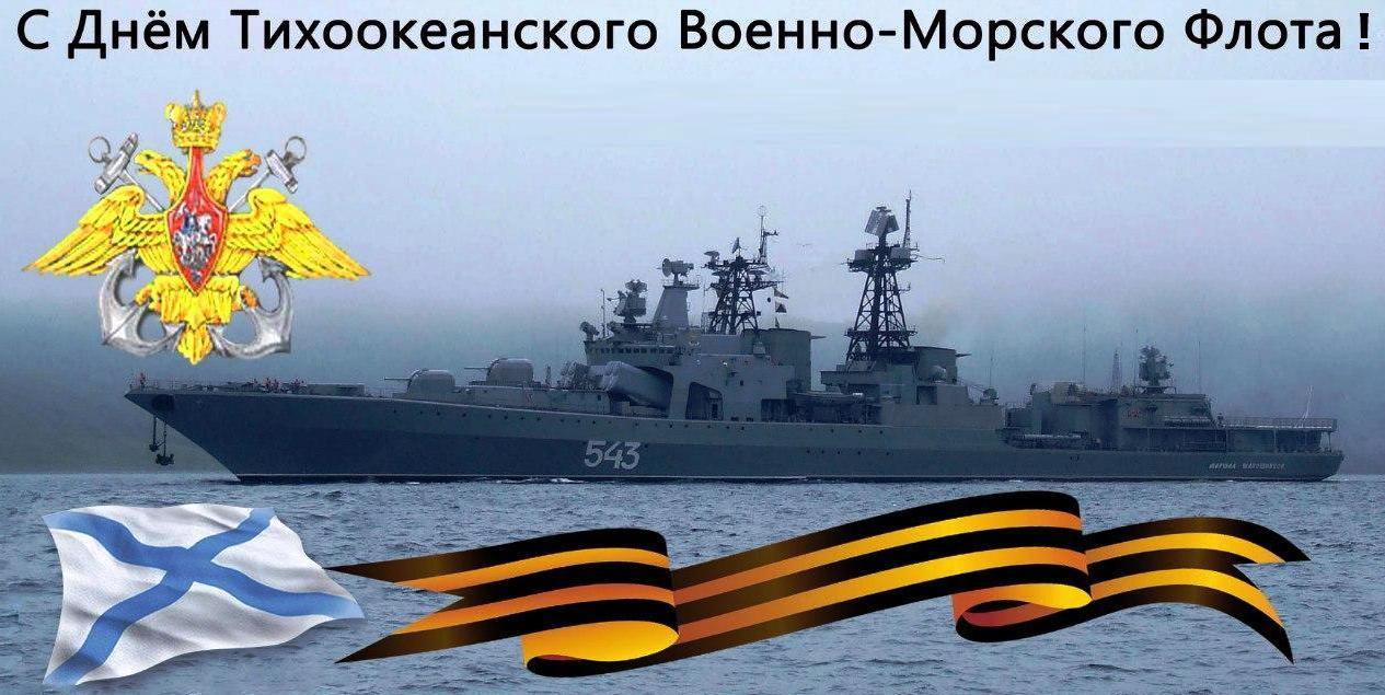 Открытке, открытки с днем тихоокеанским флотом