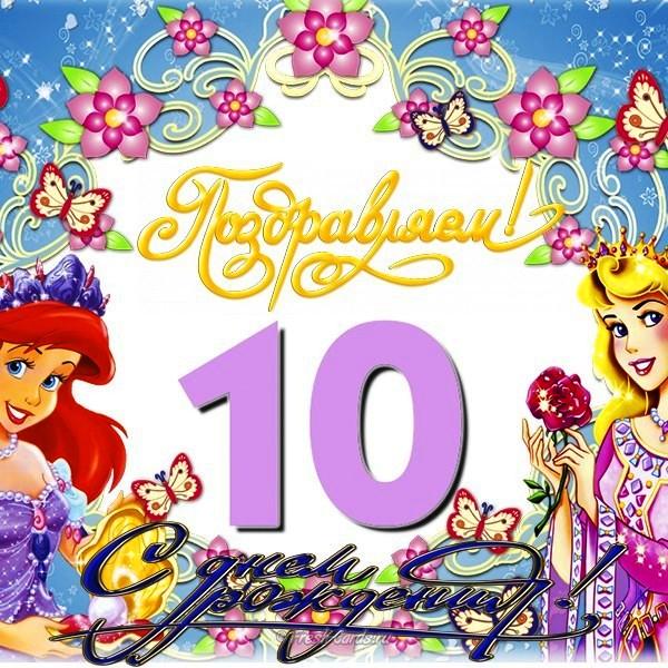 Открытки к дню рождения 10 лет