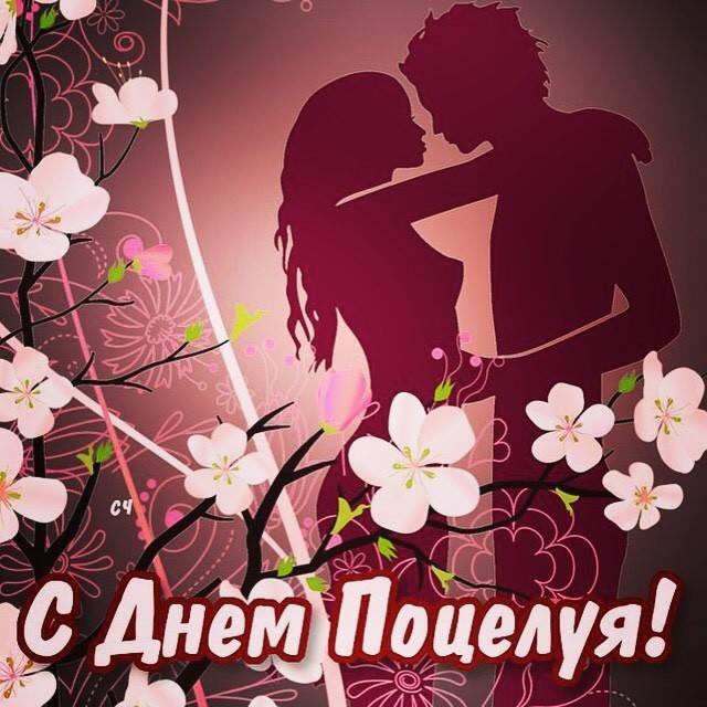 Красивая открытка с днем поцелуев 186
