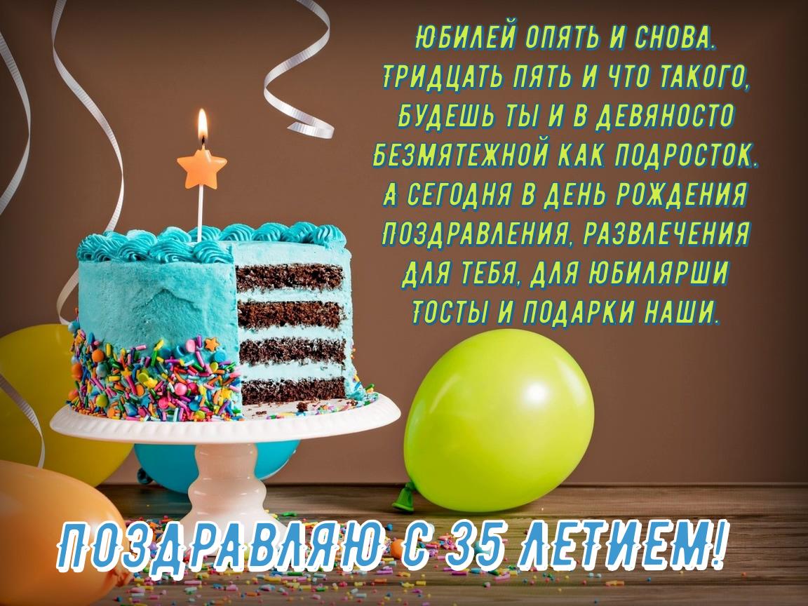 Поздравления с юбилеем 35 лет жене прикольные