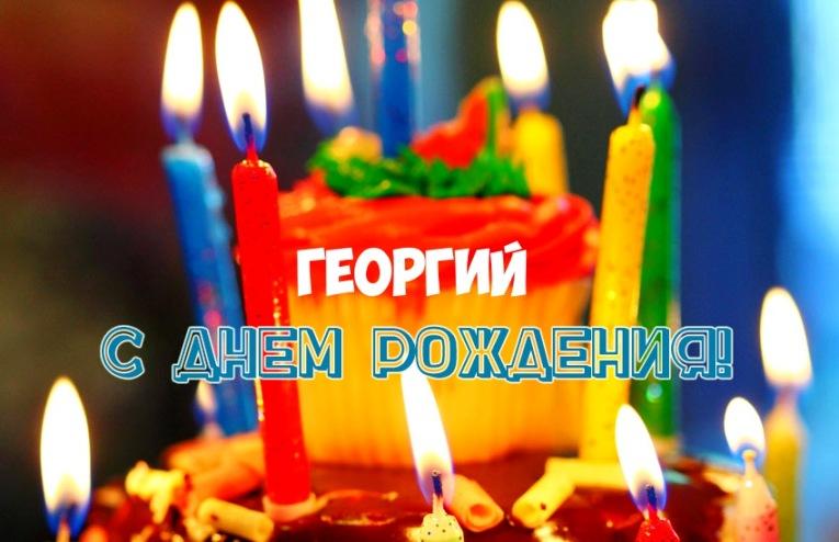 С днем рождения на отлично