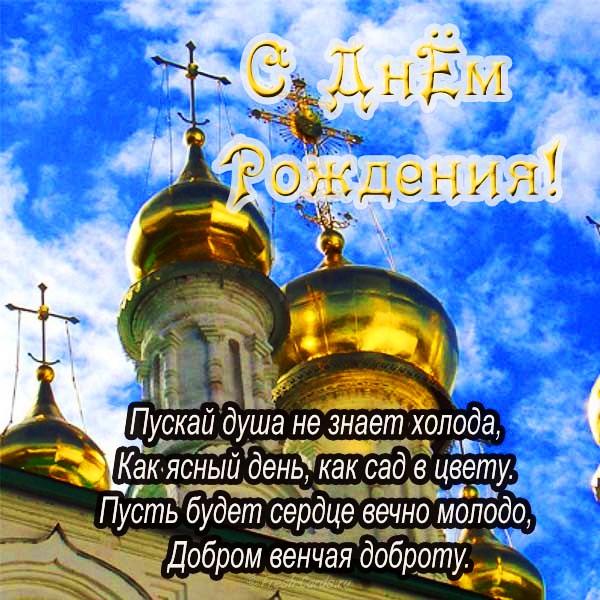 Поздравление православное открытки, мишкой