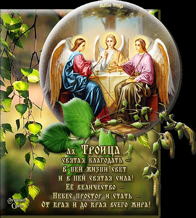 Польские открытки с троицей
