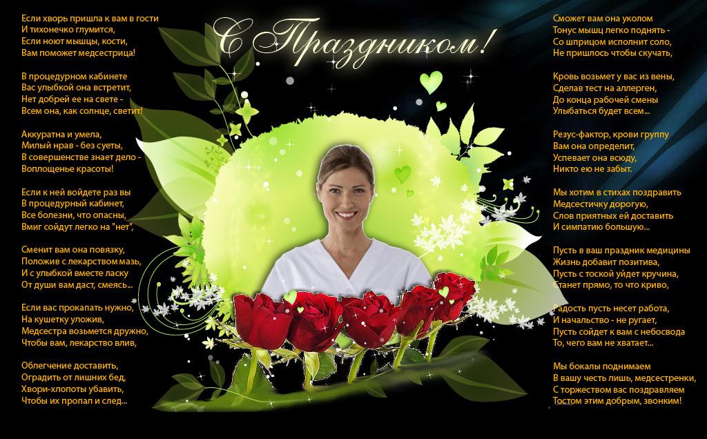 Поздравления с днем рождения женщине старшей медсестры