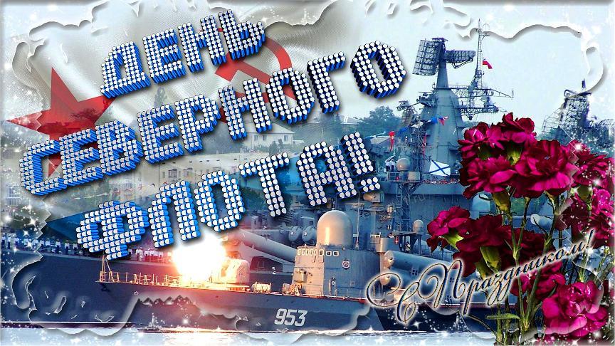 Поздравления с днем вмф на северном флоте