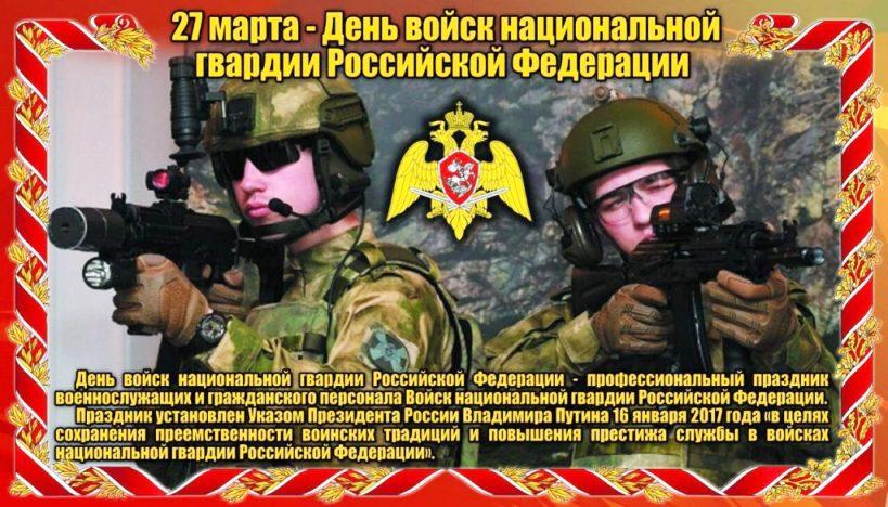 С днем войск национальной гвардии картинки смешные