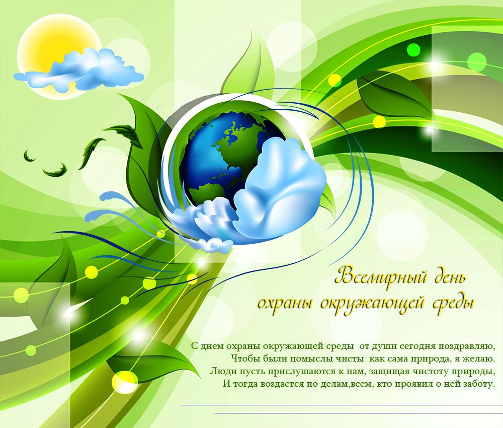 многие поздравление экологов с профессиональным праздником дженнифер лопес