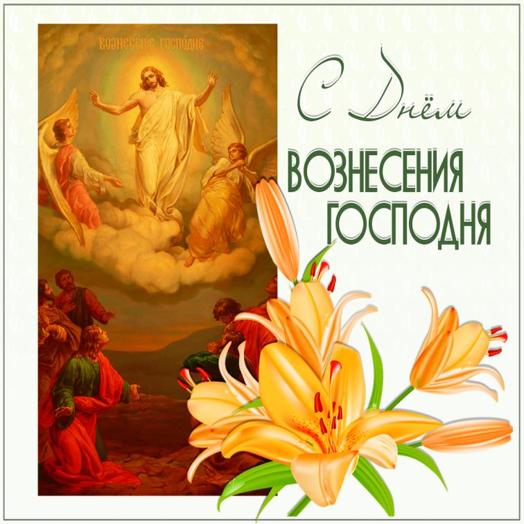 Открытка с праздником вознесением господним