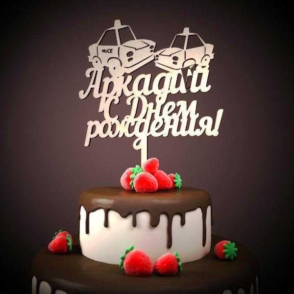 Аркадий с днем рождения поздравления 91