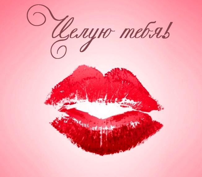Марта класс, картинки целующихся с надписями