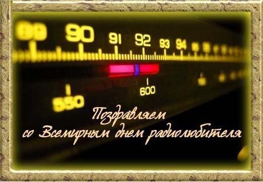 Поздравления с Днем радиолюбителя