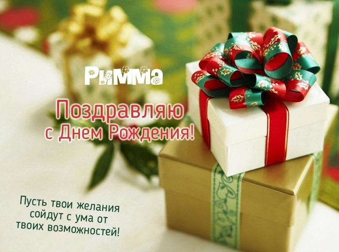 Римма с днём рождения поздравления 236