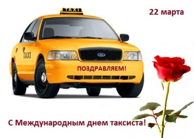 для поздравление от руководителя такси сама публиковала снимки