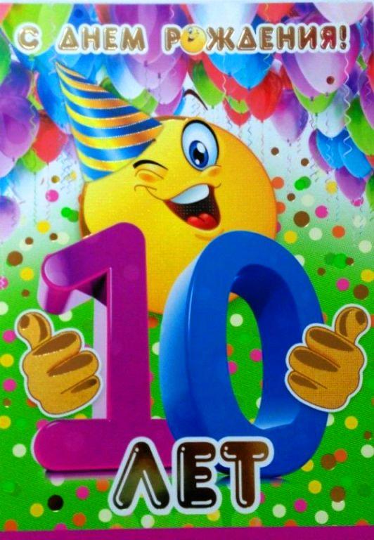 Открытки день рождения 10 лет мальчику